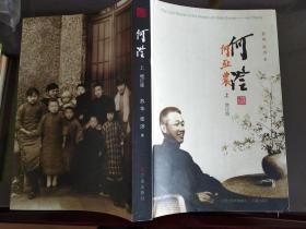 何澄 ·增订版(上)