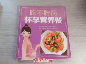 吃不胖的怀孕营养餐(汉竹)(全新正版原版书未拆封 1本)副本在家里客厅