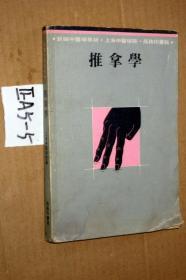 (新編中醫學教材)推拿學