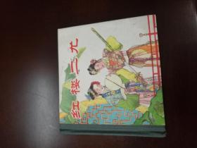 红楼二尤,连环画,精装本,2008年二版一印