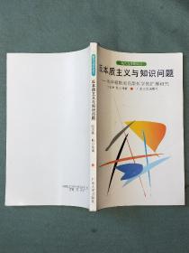 反本质主义与知识问题——维特根斯坦后期哲学的扩展研究】作者陈少明签名赠本