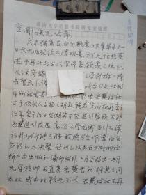 著名诗人、岳麓诗书画社社长谭修信札一通2页