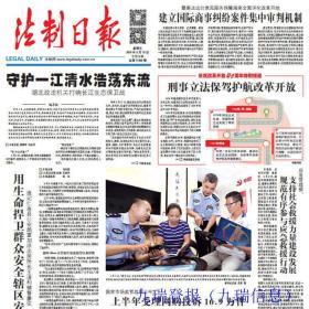 2018年法制日报北京报纸出售法制日报指定日报收藏珍藏报纸出售原版报纸法制日报