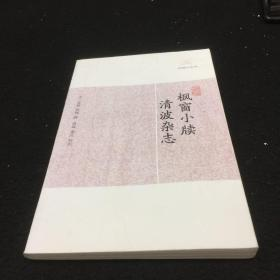 枫窗小牍·清波杂志
