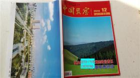创刊号ZG:中国监察2014年第12期(终刊号,下期更名为中国纪检监察) 中国监察杂志社编辑出版 大16