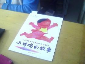 小鸡鸡的故事 (绘本)