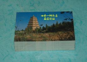 80年代明信片:大雁塔/日本印刷/整包100张合售