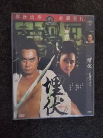 埋伏Ambush1973香港 何梦华作品(邵氏出品)