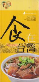 食在台湾——地方小吃旅游专刊