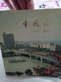 中国旅行(广州佛山)
