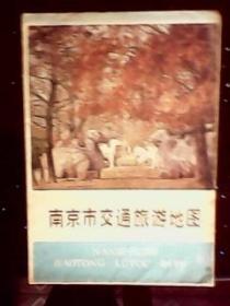 南京市交通旅游地图