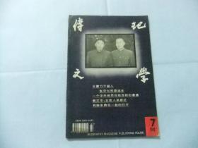 传记文学 1994年第7期
