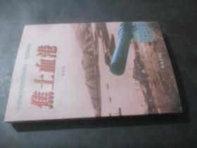 中国近代海战场纪实旅顺口篇:焦土血港