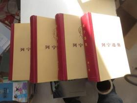 列宁选集(全四卷) 私藏