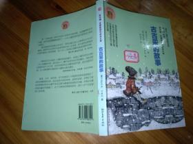 金水桶·名著阅读与成长文库:古古采的故事