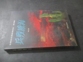 中国近代海战场纪实·威海篇:兵殁威海