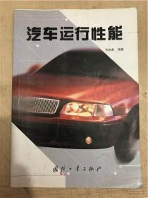 汽车运行性能