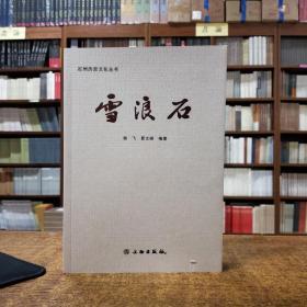 定州历史文化丛书——雪浪石