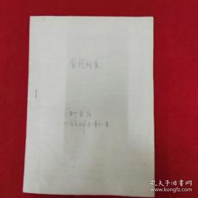 叶日云手稿中山大学图书馆