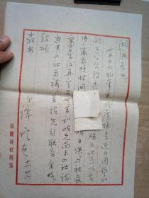 著名诗人、岳麓诗书画社社长谭修信札二通2页