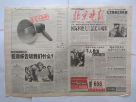 北京晚报2000年10月30日【32版全】