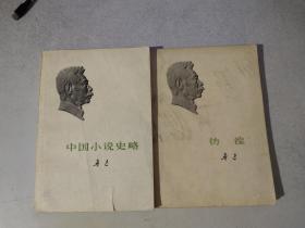 魯迅作品集:彷徨、中國小說史略(2本合售)