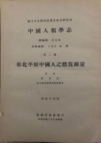 《华北平原中国人之体质测量》 中国人类学志第二册 国立中央研究院 历史语言研究所 出版