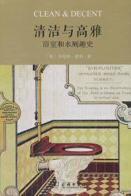 清洁与高雅:浴室和水厕趣史
