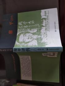廖平评传(国学大师丛书)