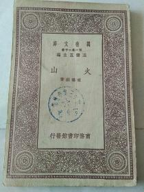 民国旧书  万有文库:火山.