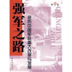 强军之路9:亲历中国军队重大改革与发展