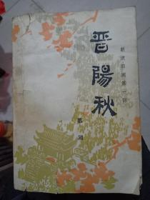 晋阳秋 新波旧澜第一部