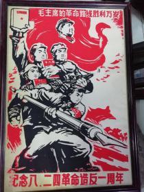 毛主席的革命路线胜利万岁(中央工艺美术学院作品)