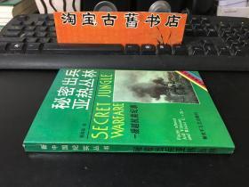秘密出兵亚热丛林——援越抗美纪事