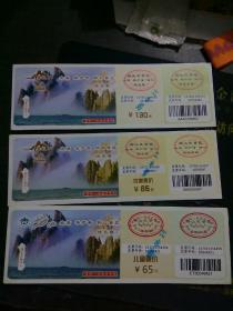 崂山 太清 华严寺 仰口景区游览票(3张)