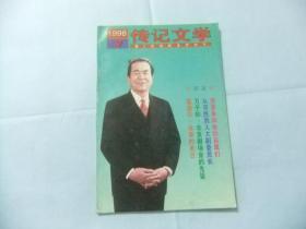 传记文学 1998年第3期