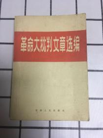 革命大批判文章选编(带毛主席语录)一版一印