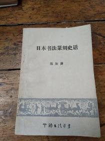 日本书法篆刻史话