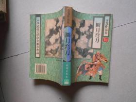 古龙作品集:圆月弯刀