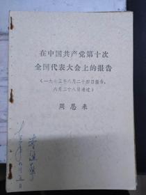 《周恩来 在中国共产党第十次全国代表大会上的报告(一九七三年八月二十四日报告,八月二十八日通过)/中国共产党章程/关于修改党章的报告》