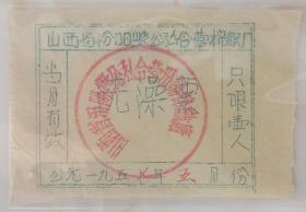 50年代山西地方票证----汾阳县----《洗澡票》-----虒人荣誉珍藏