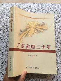 广东黄鸡三十年