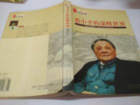 邓小平的谋略世界——纪念邓小平诞辰100周年书系