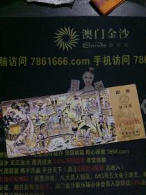 杨柳青年画 白蛇传 副券 站台票