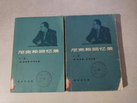 尼克松回忆录(上下)缺中册