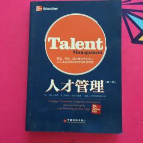 人才管理:甄选、开发、提升最优秀的员工,让人才成为组织的持续竞争优势 第二版