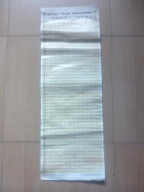 """2008年北京奥运会中国体育彩票""""奖牌连连猜""""开奖结果竖式走势图(印北京奥运会会徽图案)"""