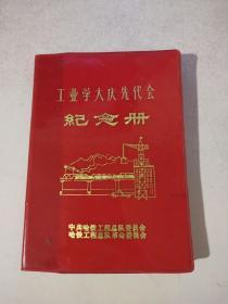 笔记本:工业学大庆先代会纪念册