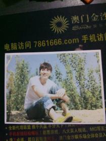 卡片:李易峰