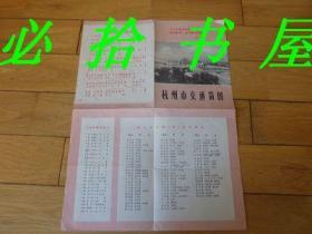 文革地图-------套红毛主席语录 杭州市交通简图